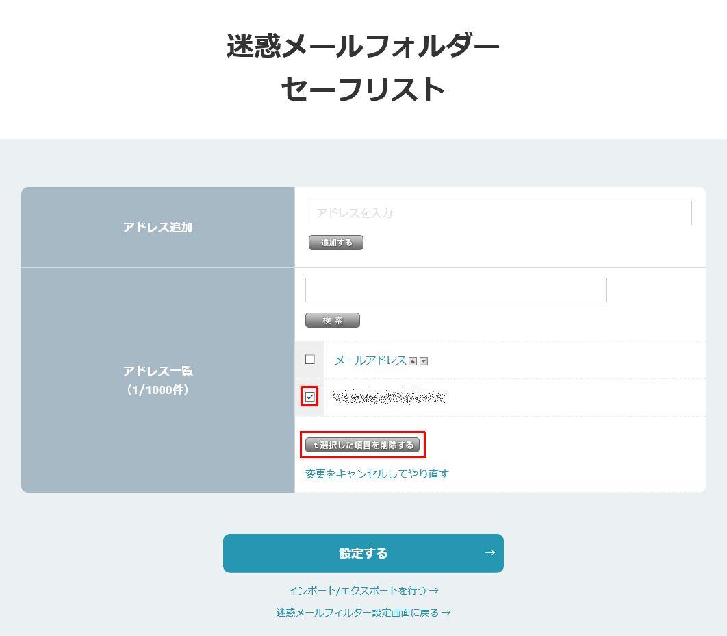 削除したいメールアドレスにチェックを入れ、[ 選択した項目を削除する ] をクリック