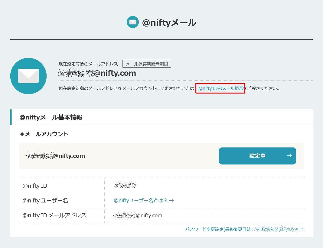@nifty ID宛メール拒否設定の設定を変更する