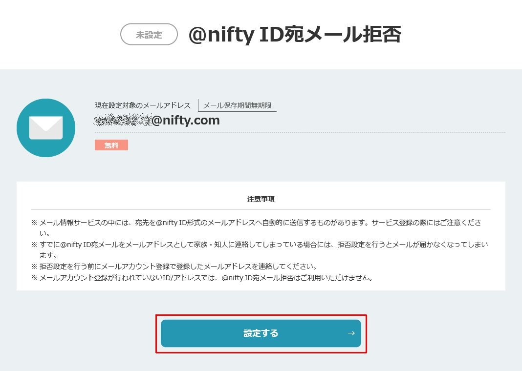 @nifty ID宛メールを拒否設定