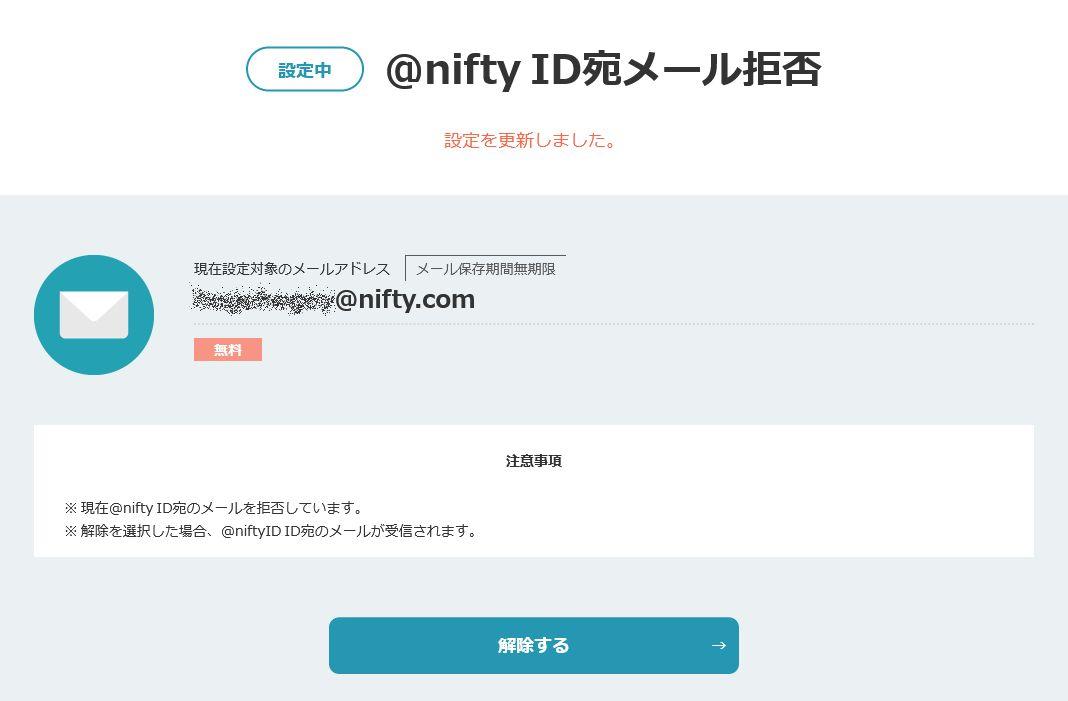 @nifty ID宛メールを拒否設定完了