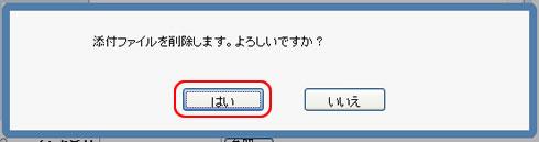 添付ファイル削除の確認