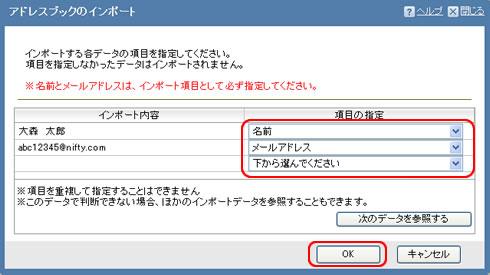 インポートする各データ項目の指定