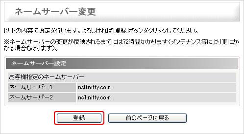 ネームサーバー変更の確認画面