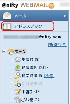 新Webメールホーム