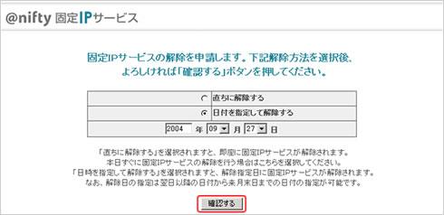 固定IPサービスの解除申請画面