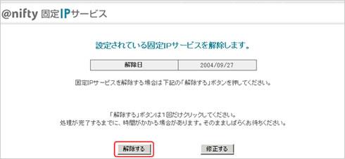 固定IPサービスの解除確認画面
