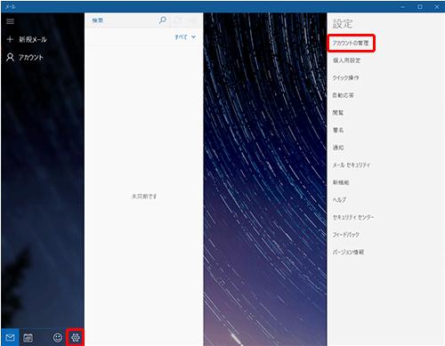 画面左下の設定アイコンをクリックし、[ アカウントの管理 ] をクリック